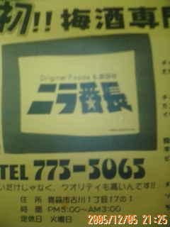 20051205212556.jpg
