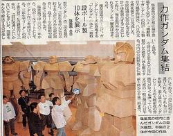 塩釜高校段ボールアート:河北新報07/09/03朝刊