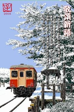 敬頌新禧2008