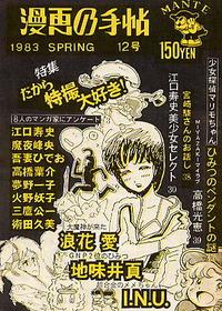 漫画の手帖12号 特撮特集
