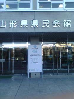 山形県県民会館