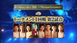K-1 WORLD MAX 2010 Japan 決勝トーナメント