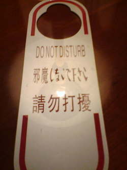 「DO NOT DISTURB」