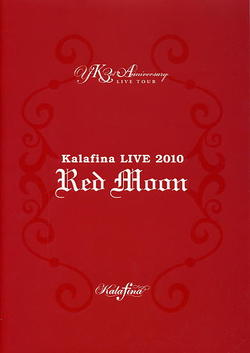 "Kalafina LIVE 2010 ""Red Moon"""