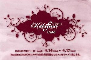 Kalafina Cafeカード表