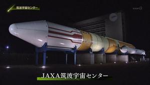 JAXAの筑波宇宙センター