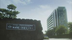 筑波第一宇宙センター