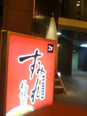 札幌 すみれ すすきの店