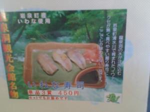 いわな寿司
