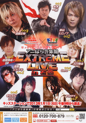 EXTREME LIVE in 石巻