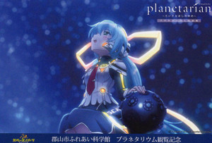 Planetarian04