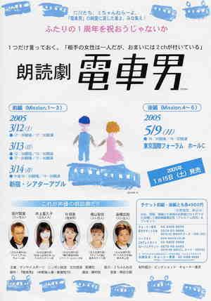 電車男「朗読劇」
