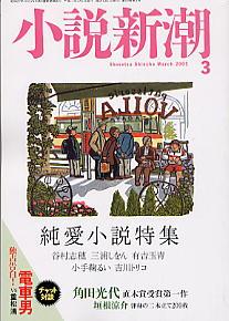 SHINCHO0503