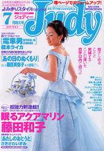 Judy2005 7月号