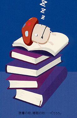 眠いよな~・・・秋に限らず^^;