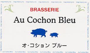ブラッスリー オ・コション ブルー
