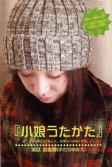 芙咲由美恵デビュー
