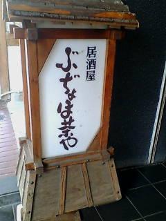 ぶぢょほ茶屋