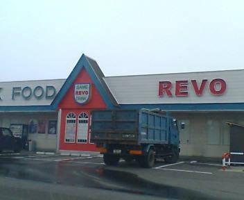 Revo様の館