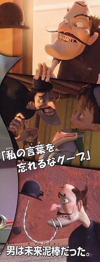 未来泥棒(山高帽の男)