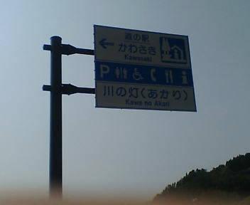 道の駅かわさき