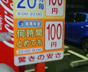 一晩¥100!!77本店近くだよ