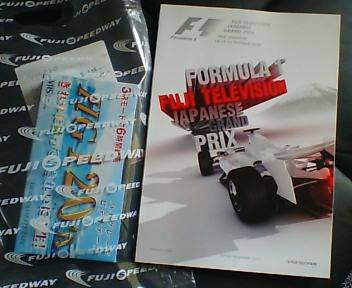 F1日本GPおみあげ~