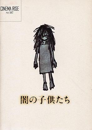 『闇の子供たち』