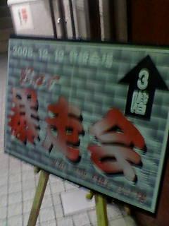 突如仙台中心部に現れた、Bar暴走会w。