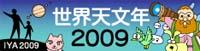 世界天文年2009_1000万人キャンペーン