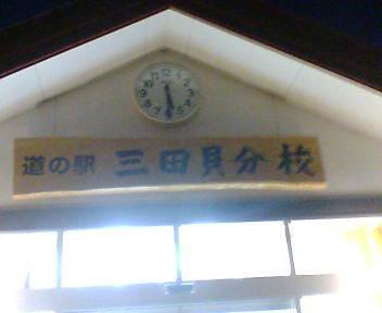 見田貝分校