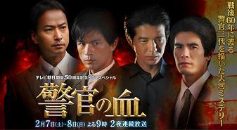 テレビ朝日|警官の血