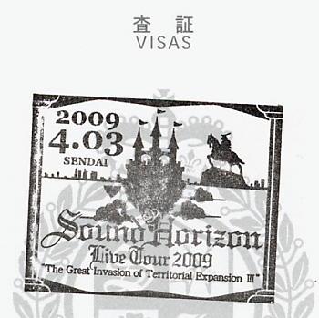 サンホラ入国査証 090403 仙台
