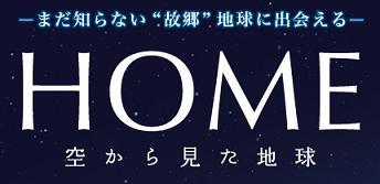 HOME~空から見た地球~