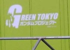 グリーン東京ガンダムプロジェクト