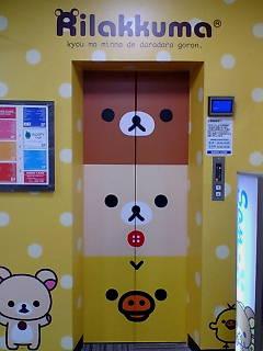 リラックマエレベーター