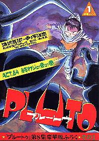 PLUTO8巻 別冊ふろく1