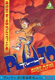 PLUTO8巻 別冊ふろく2