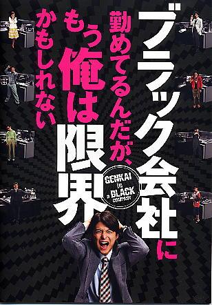 Genkai_black