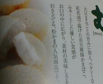 お豆腐揚かまぼこ