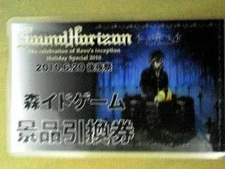 20100620森イドゲーム