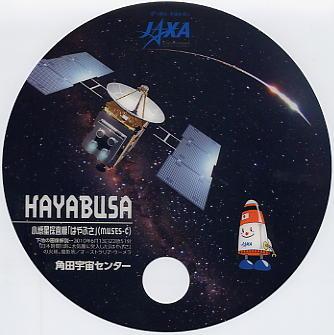 角田宇宙センター はやぶさ記念品