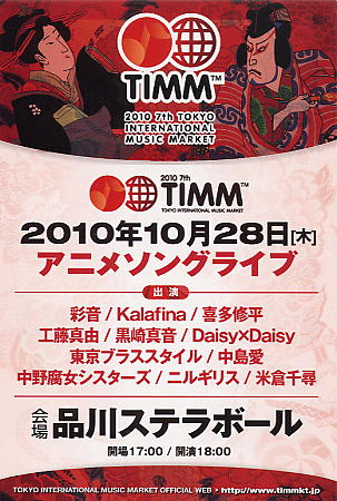 2010 timm 7th anison live