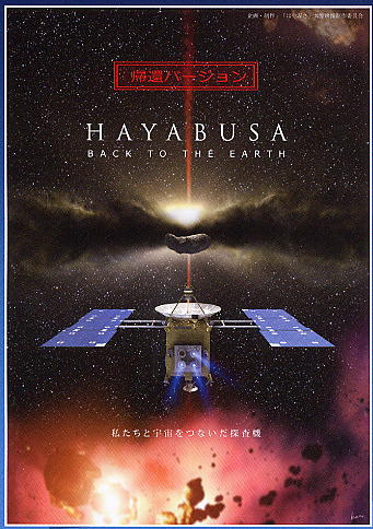 『HAYABUSA-BACK TO THE EARTH-』