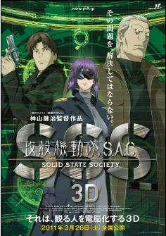 攻殻機動隊S.A.C.-SOLID STATE SOCIETY- 3D