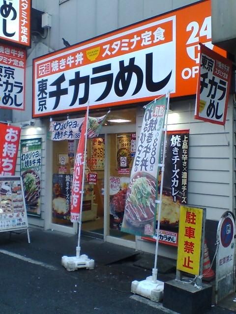 東京チカラメシ