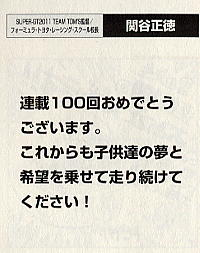 Capeta27_100記念お祝いコメント関谷さん