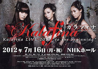 "Kalafina LIVE2012 ""to the beginning"""