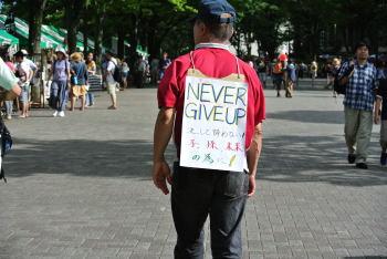 決して諦めない