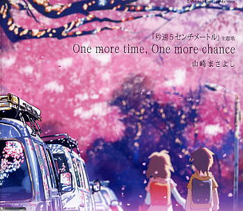 『One more time,One more chance』_5cmバージョン